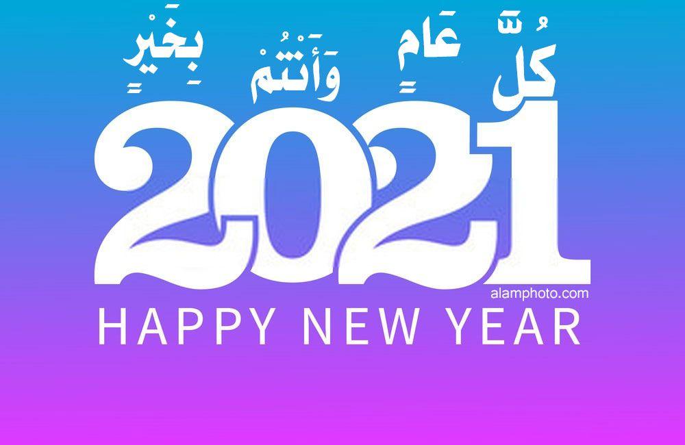 خلفيات تهاني السنة الجديدة 2021 عالم الصور Happy New Year Pictures Happy New Year Gif Happy New Year Photo