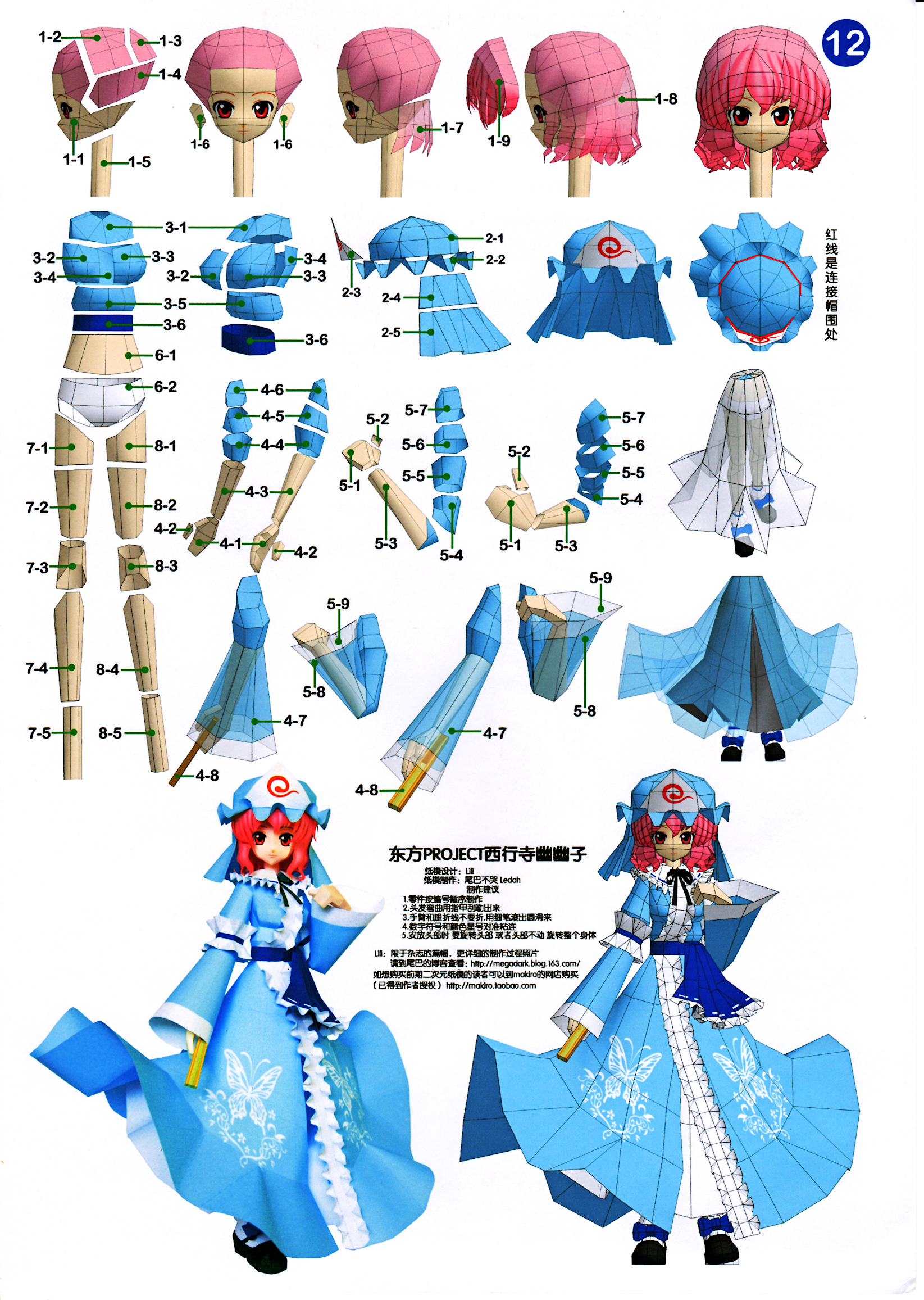Pin Di 3d Paper Models Anime Characters And Animals Birds