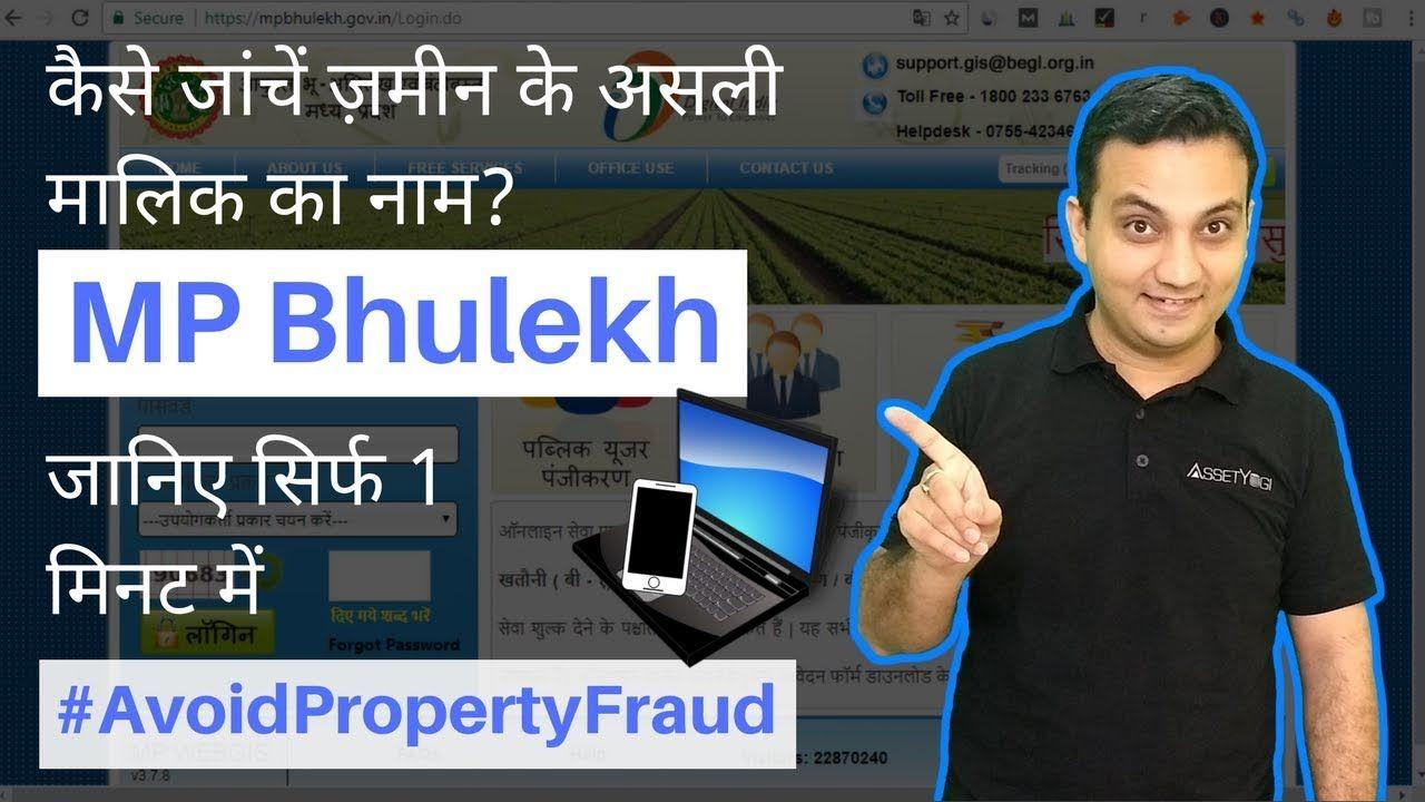MP Bhulekh MP Land Record Bhunaksha Khata B1 Khatauni How