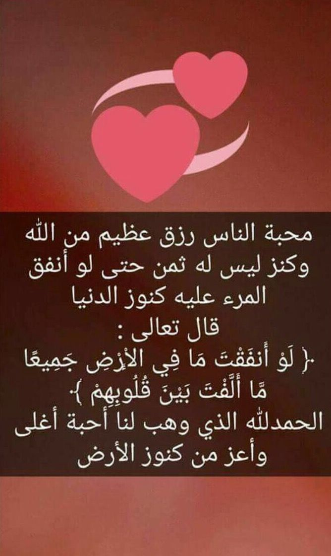 الحمد لله و الشكر لله على جميع النعم Arabic Love Quotes Romantic Love Quotes Arabic Quotes