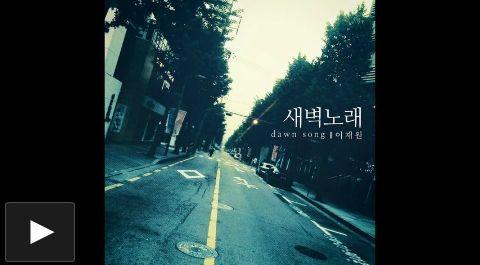 이재원 (Lee Jae Won) - 새벽노래(with 향수)