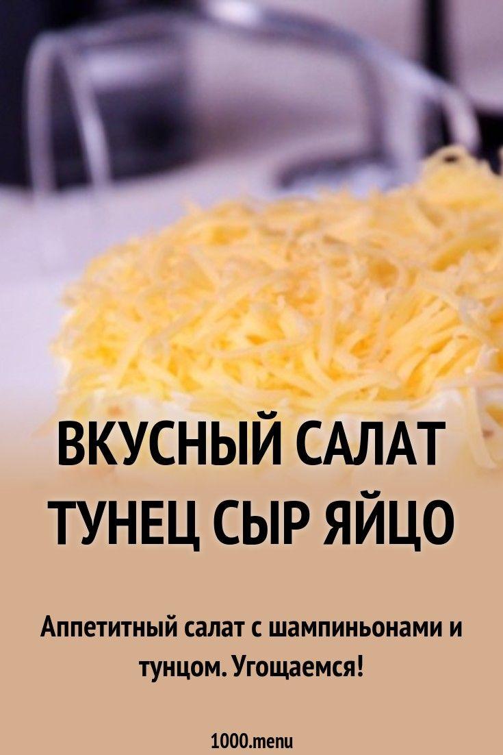 Салат с тунцом консервированным яйцом и сыром | Рецепт ...