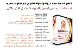 تحميل Hamah Fonts Free خطوط حماة مجان ا Arabic Font Labels Logos