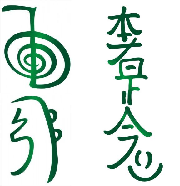 Reiki Symbols 1 Chokurei The Power Symbol 2 Seiheiki The