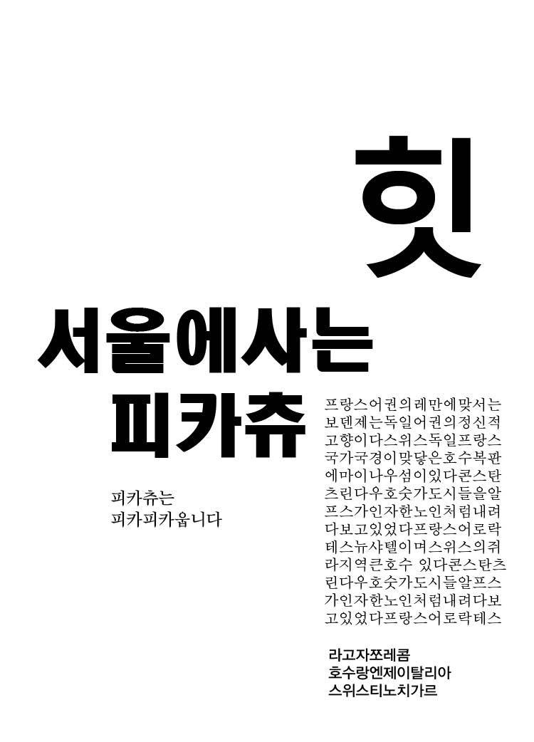 t212_KUa_조혜지_w10_04b