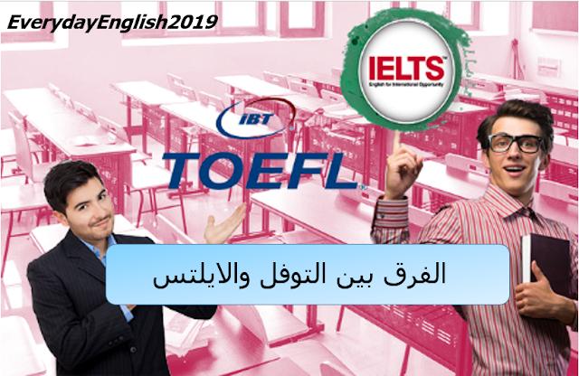الفرق بين الايلتس و التوفل و كيف أختار الأفضل بينهما Ielts Learn English Learning