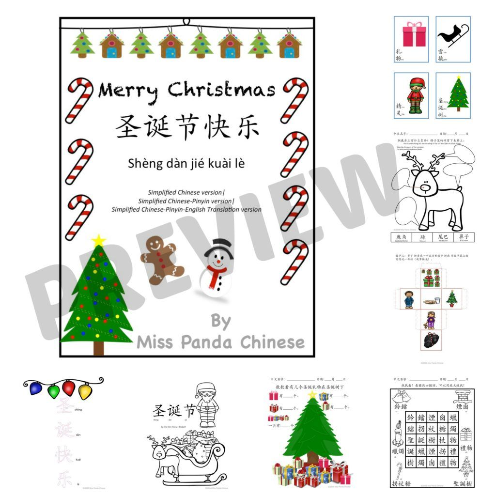 Chinese Christmas Printable And Merry Christmas Unit