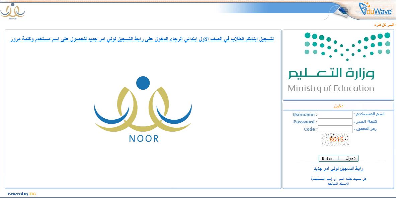 قامت وزارة التعليم بالمملكة العربية السعودية بتجديد رابط الدخول