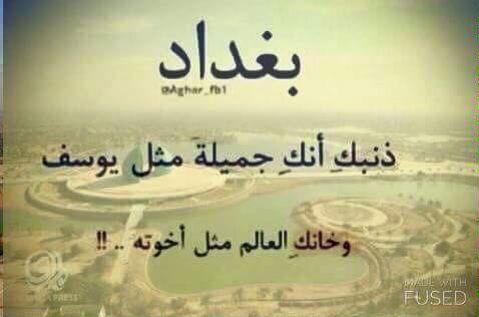 Desertrose ذنبك أنك جميلة Life Quotes Words Baghdad Iraq