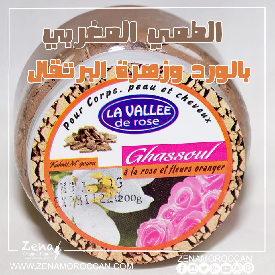 الطمي المغربي بالورد وزهرة البرتقال يستخرج من جبال الأطلس في المغرب ويستخدم في الحمام المغربي منذ أقدم العصور للتنظيف و العلاج فهو يمتص الدهون والاوساخ لإحت
