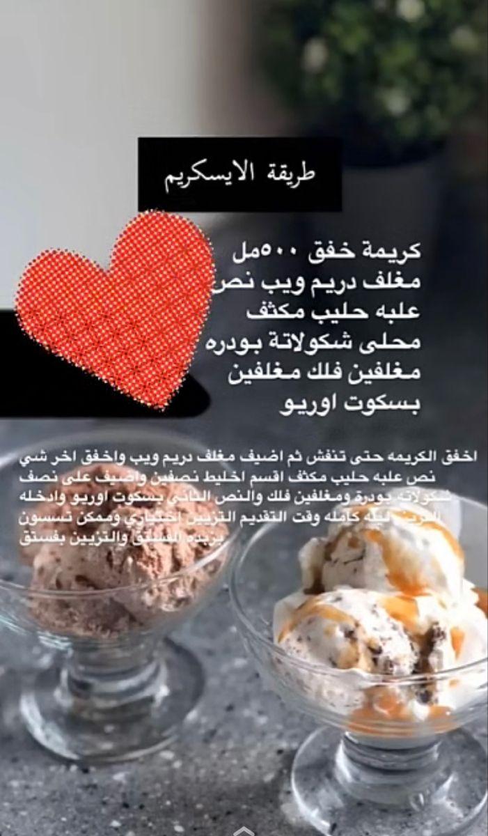 طريقه ايسكريم In 2021 Food Cooking Arabic Food