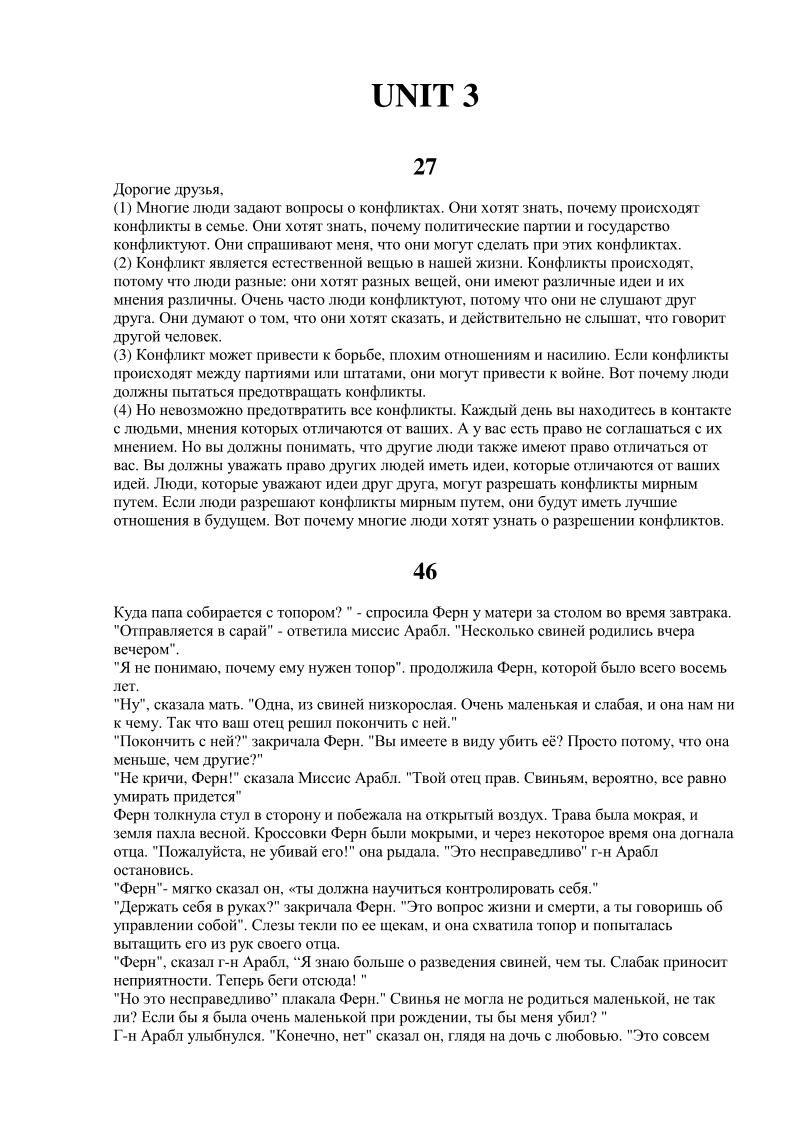 Решебник по русскому языку программа