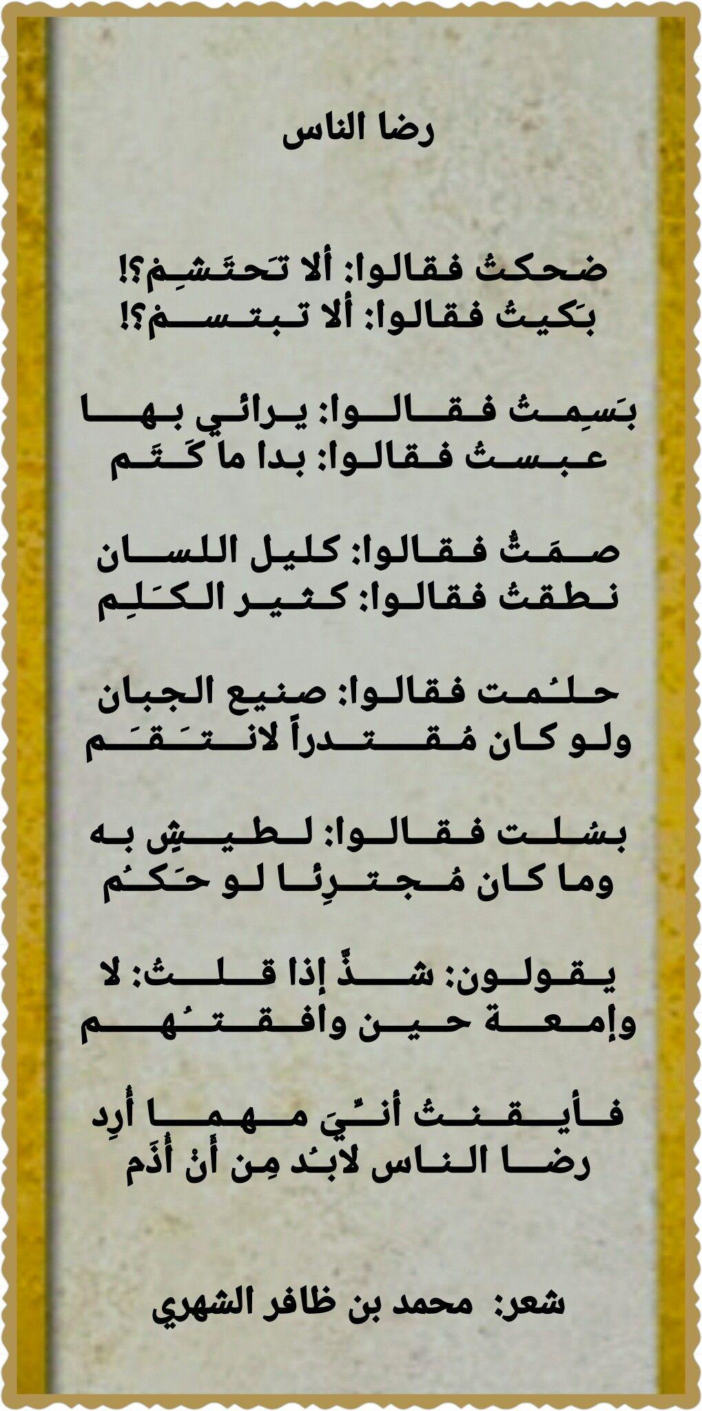 رضا الناس غاية لا تدرك Quotations Beautiful Arabic Words Arabic Quotes
