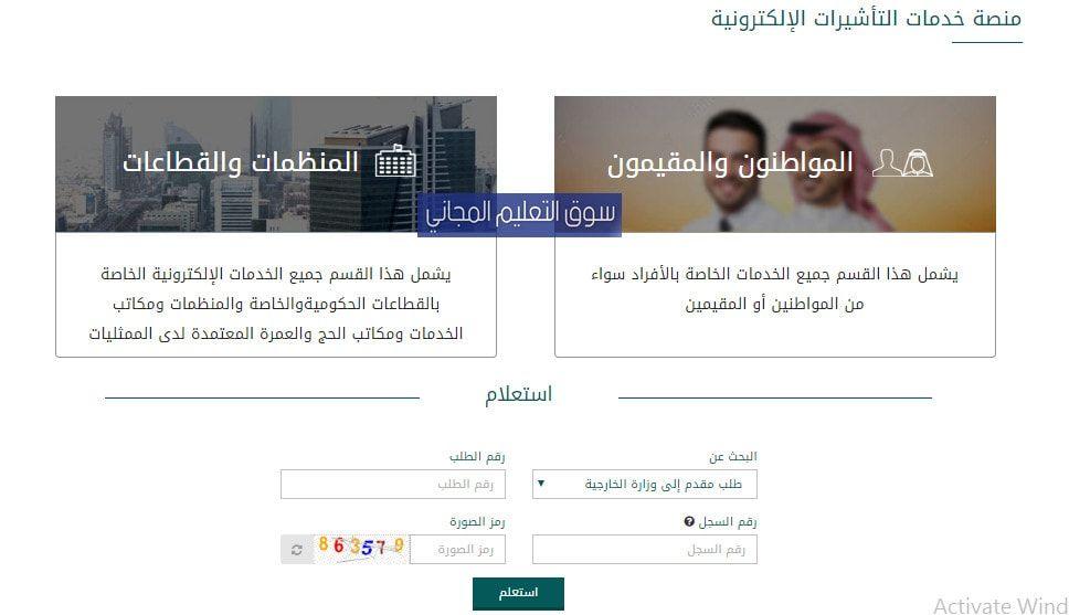 الاستعلام عن طلب زيارة عائلية الشروط والرسوم من وزارة الخارجية السعودية Family Visit Visa سنقدم لكم في سوق التعليم المجاني شروط طلب زيارة ع Jouy Resident Joy