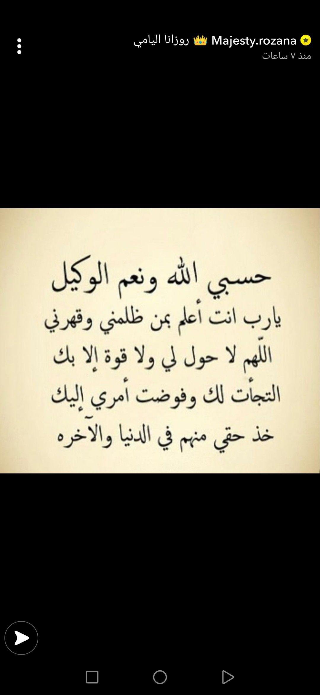 Pin By Sana Azhary On Praying Pray Arabic Calligraphy Calligraphy