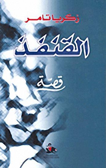 القنفذ Arabic Books Books Poster