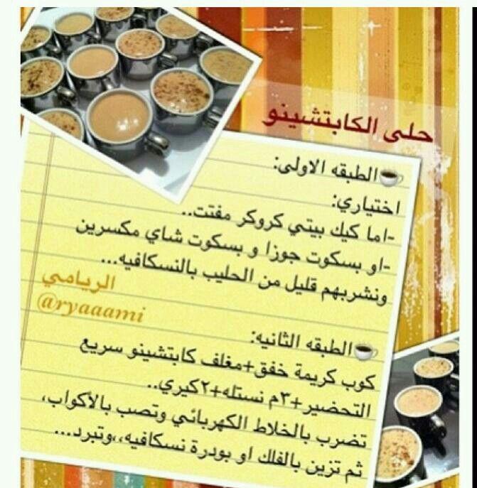حلا الكابتشينو Cooking Recipes Food And Drink Curry Chicken