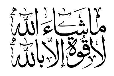 Masha Allah Laa Kuwata Illa Billah ما شاء الله لا قوة إلا بالله Arabic Calligraphy For Y Islamic Calligraphy Arabic Calligraphy Fonts Islamic Art Calligraphy