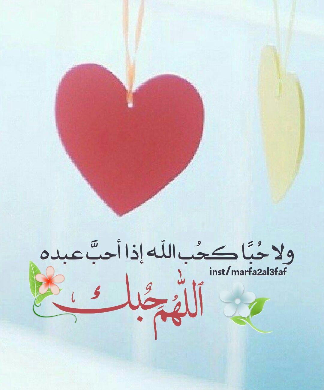 ولا ح ب ا كح ب الله إذا أحب عبده اللهم حبك Allah Calligraphy Arabic Quotes Islam Quran