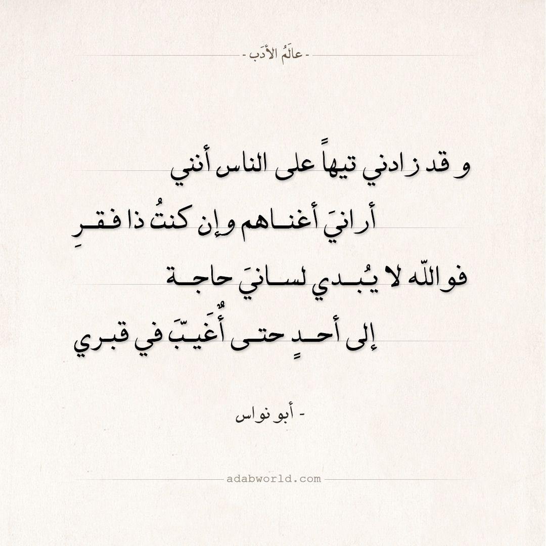 من اشهر واجمل اقوال وليم شكسبير عالم الأدب Math Arabic Calligraphy Math Equations