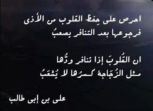 احرص م Proverbs Quotes Ali Quotes Words Quotes