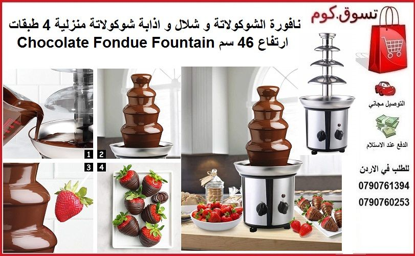 نافورة الشوكولاتة و شلال و اذابة شوكولاتة منزلية 4 طبقات ارتفاع 46 سم Chocolate Fondue Fountain شلال و نافو Chocolate Fondue Fountain Fondue Fountain Chocolate