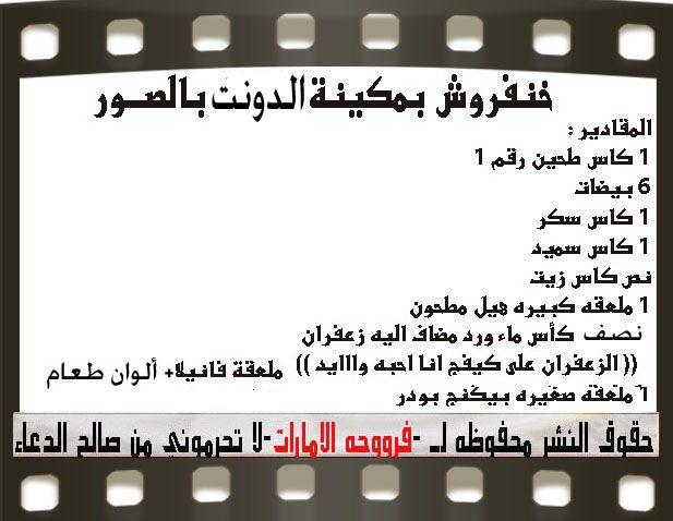 خنفروش Bakery Packaging Arabic Food Cooking