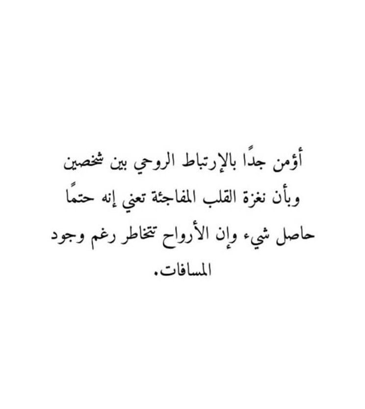 Pin By Andy On Arabic Sayings Love Words Quotes Words