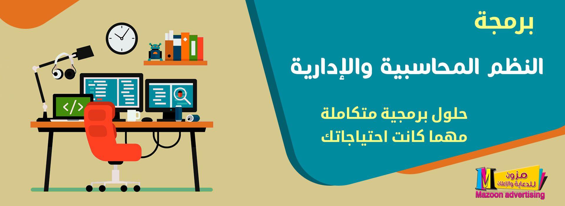 برنامج حجز أونلاين Advertising Software Online