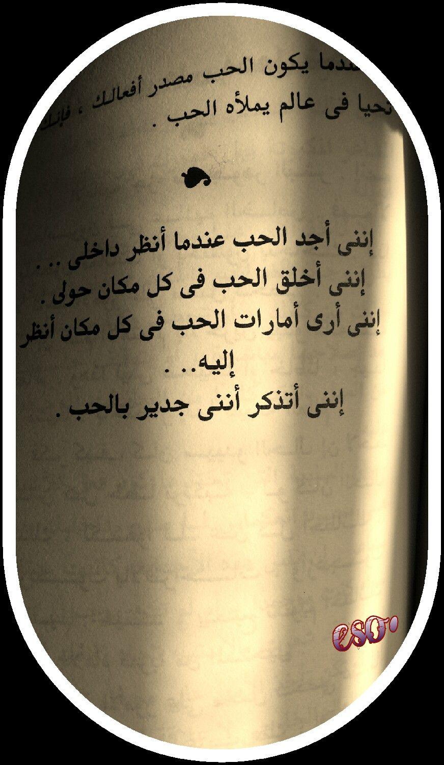 الحب الروح Words Sayings No Worries