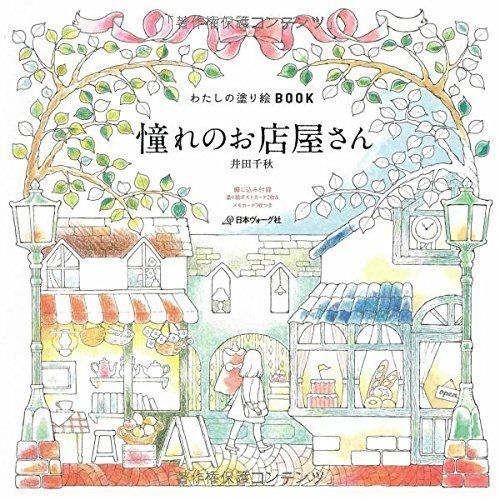 Akogare No Omiseya San Nurie Coloring Book Japan NEW