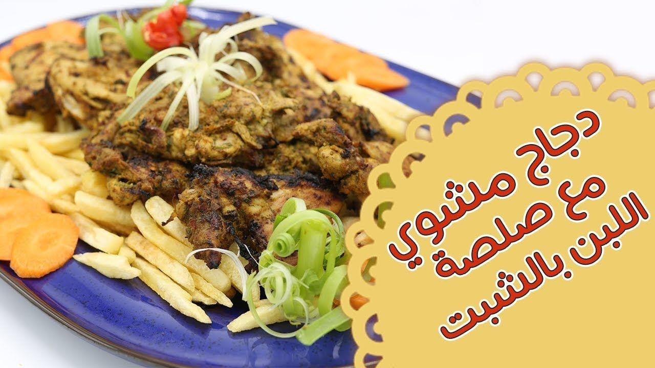دجاج مشوي مع صلصة اللبن بالشبت مطبخ منال العالم قناة فتافيت Food Beef Meat
