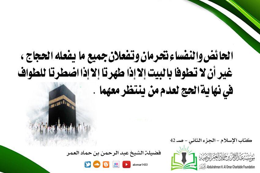 حكم الحائض والنفساء في الحج للشيخ عبدالرحمن بن حماد العمر Omar Tweet