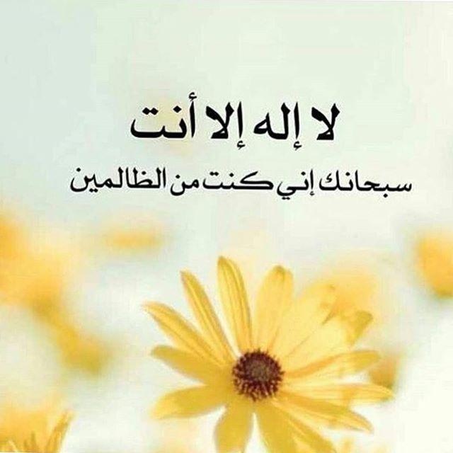 لا اله الا انت سبحانك اني كنت من الظالمين Quran Quotes Verses Quran Quotes Doa Islam