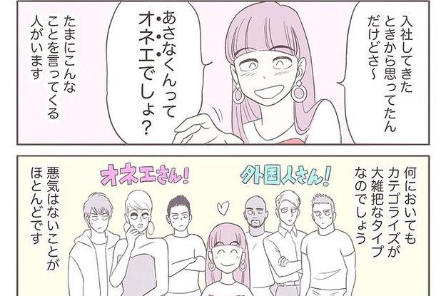 ゲイ 当事者 漫画