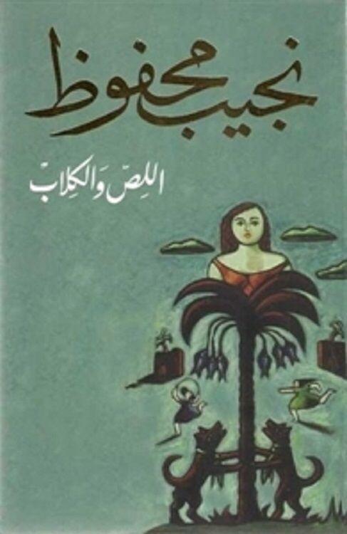 اللص و الكلاب Download Books Pdf Books Download Naguib Mahfouz