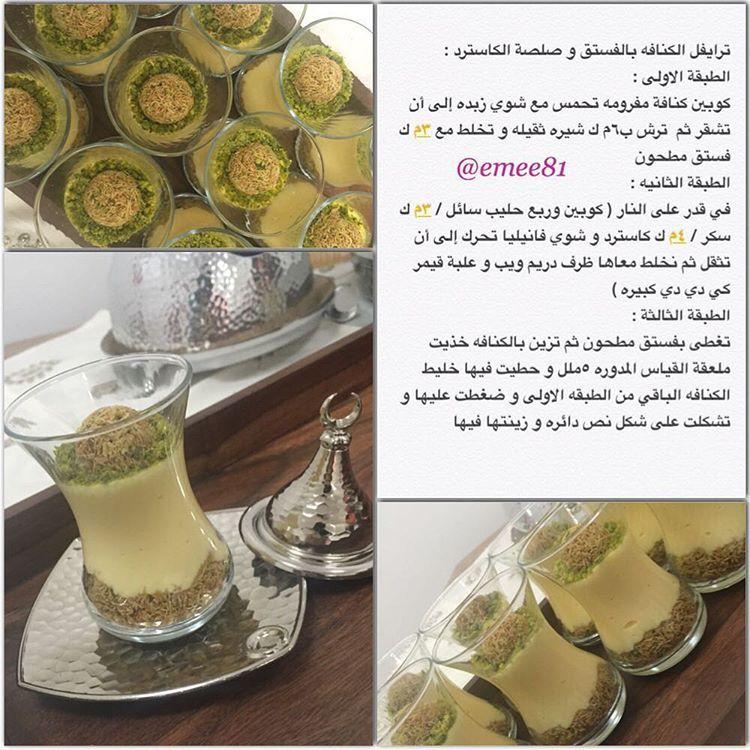 822 Likes 53 Comments اذكر الله يذكرك Emee81 On Instagram طريقة ترايفل الكنافه والفستق بصلصة الكاسترد Tunisian Food Food Sweets Recipes