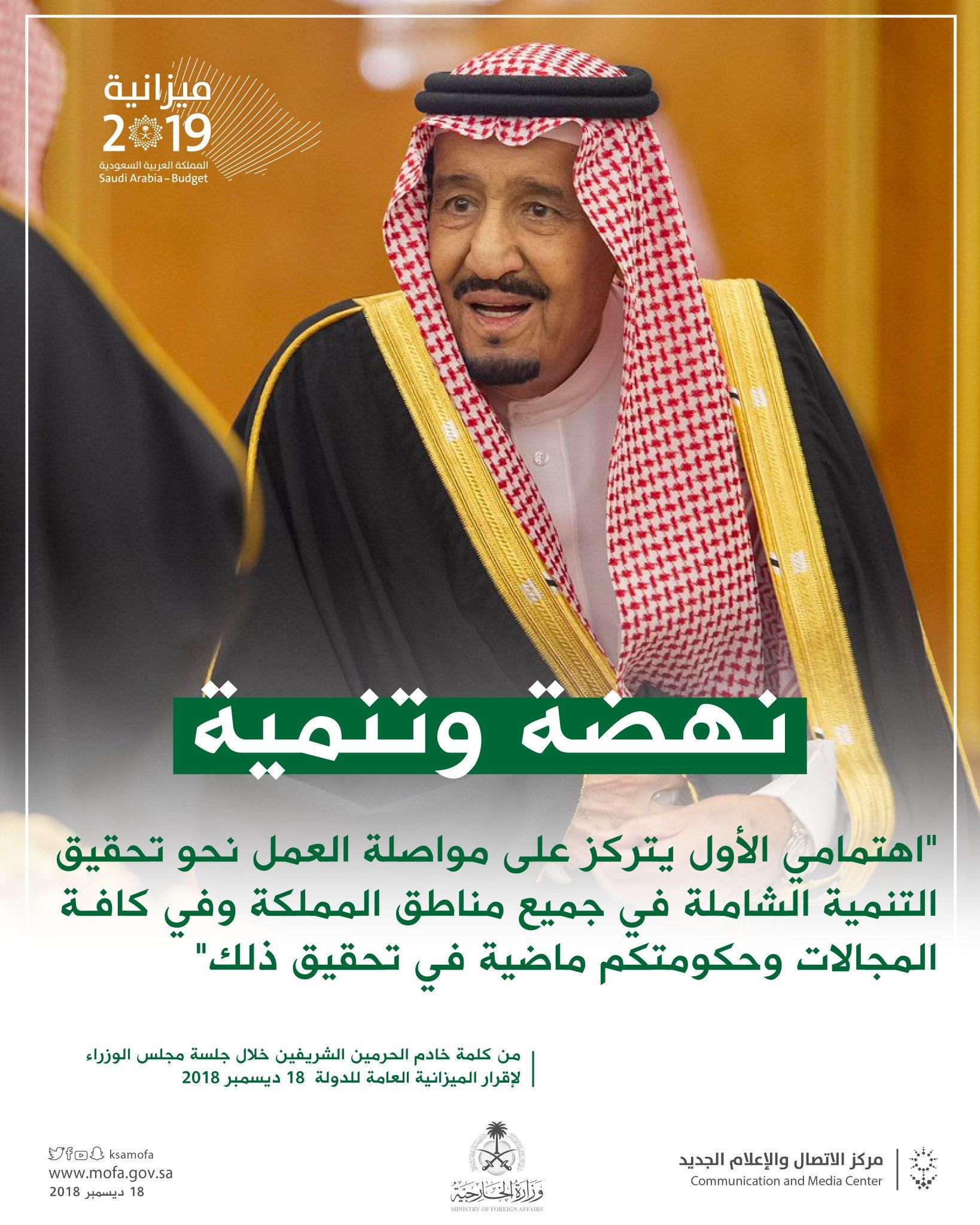 ميزانية السعودية 2019 السعودية National Day Saudi King Salman Saudi Arabia Prince Mohammed