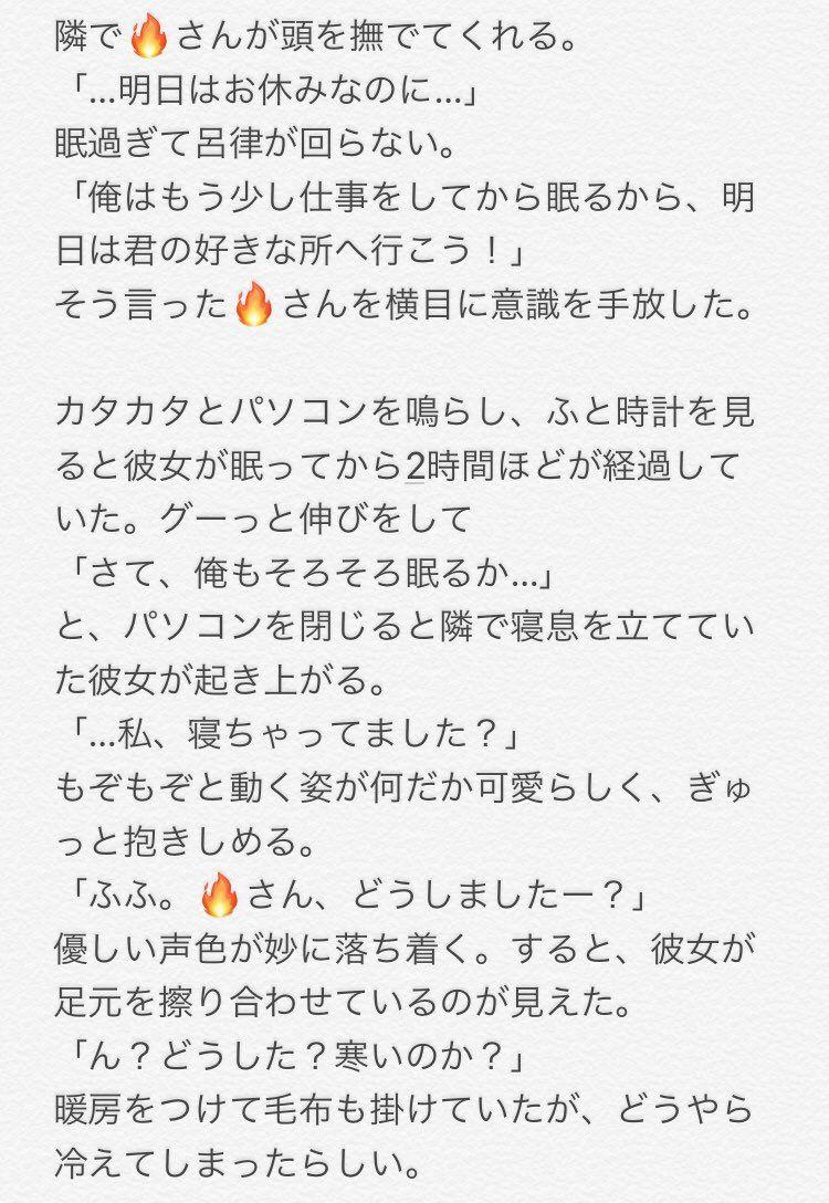 寿郎 夢 杏 小説 煉獄