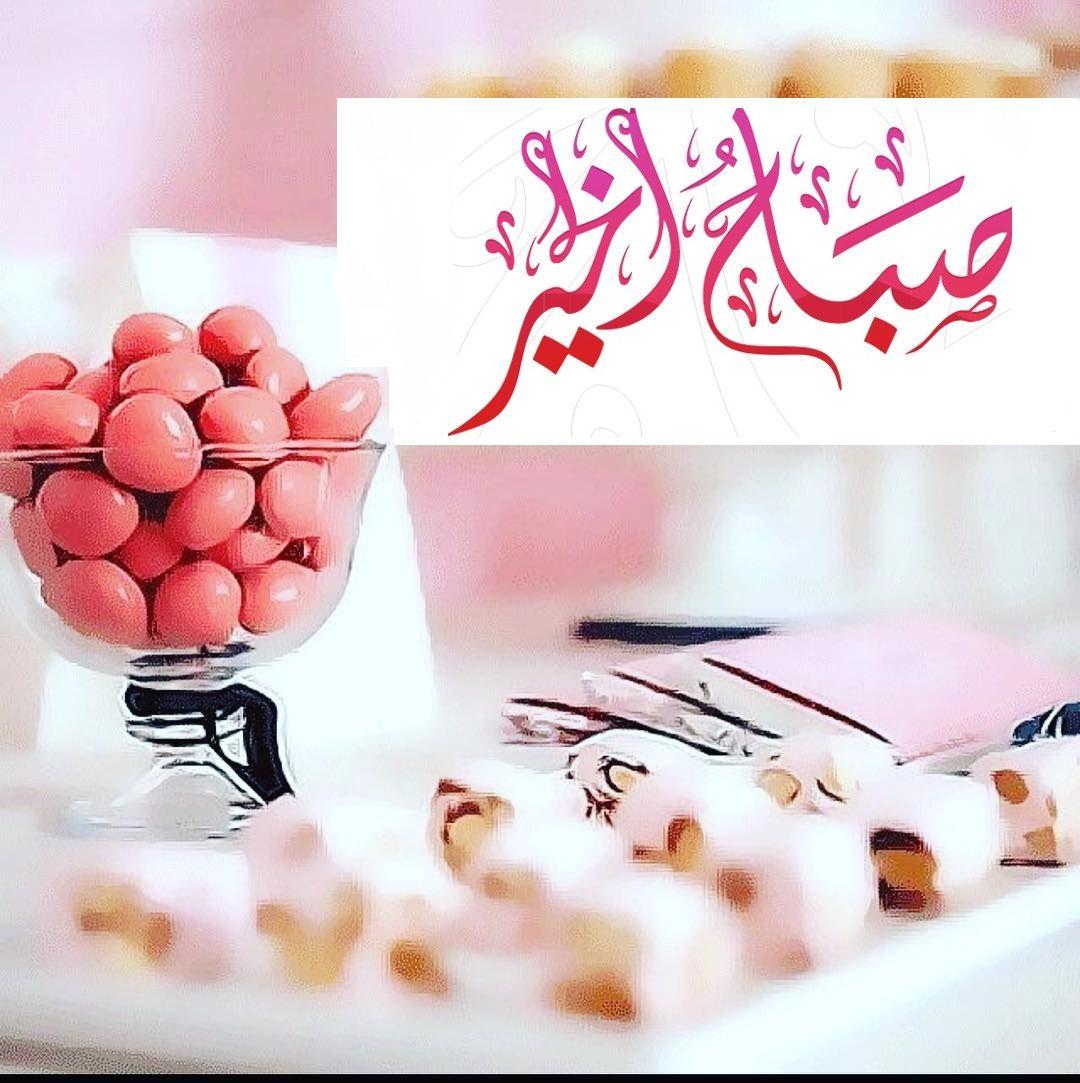 Pin By Gulizar Anwar On بطـاقـات صبـاحيـة واسـلاميـة Eid Cards Happy Eid Good Night Messages