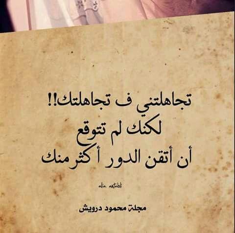 تجاهلتني فتجاهلتك Amazing Quotes Thoughts Quotes Arabic Love Quotes