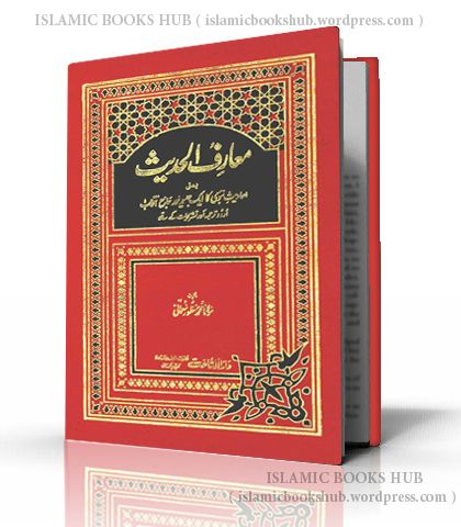 Free hadith book by mail