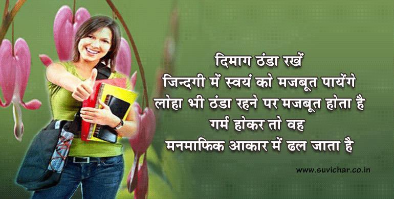 Dimag Thanda Rakhe | Suvichar | Hindi quotes, Suvichar in