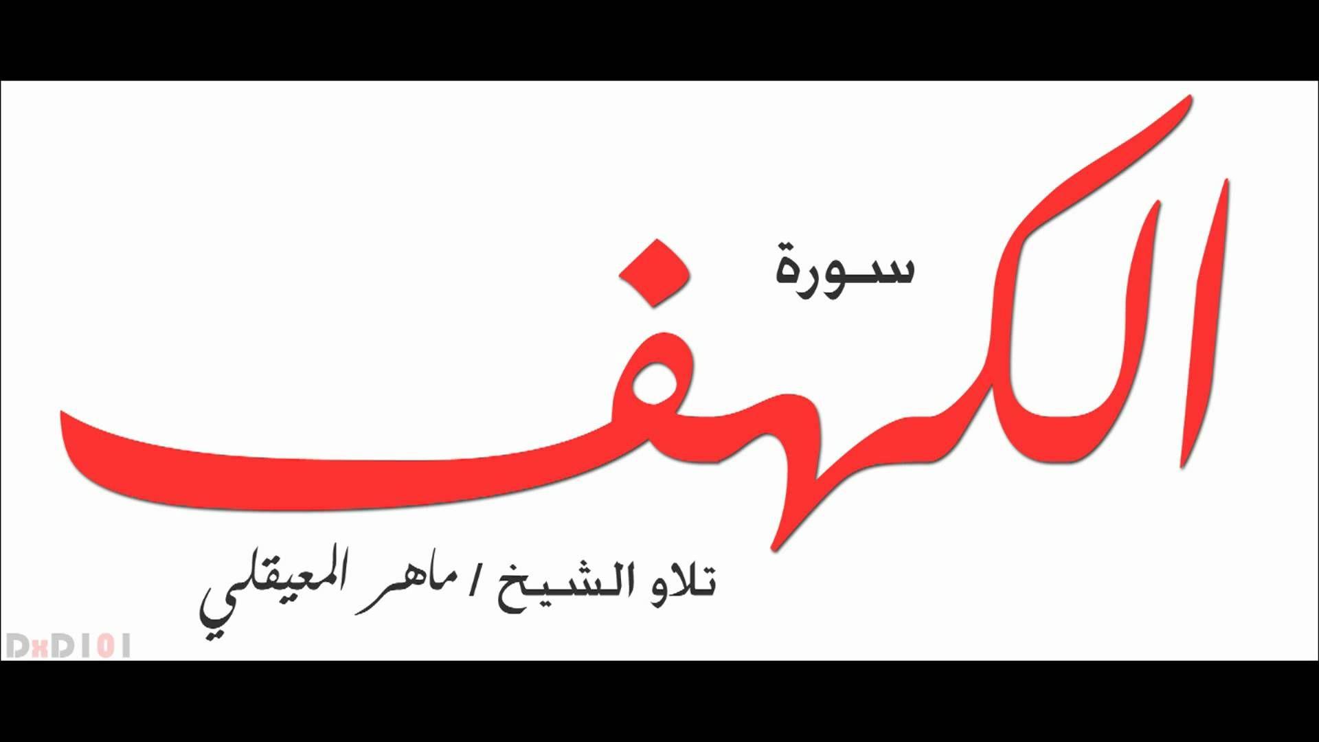 سورة الكهف كاملة ماهر المعيقلي جودة عالية Quran Recitation Quran Holy Quran