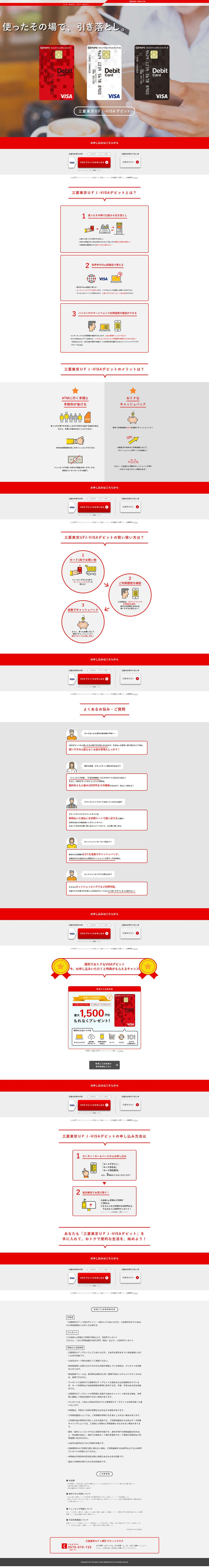 株式会社三菱東京ufj銀行様の Visaデビット のランディングページ Lp シンプル系 保険 金融 クレジット Lp ランディングページ ランペ Visaデビット 金融 ランディングページ Lp デザイン
