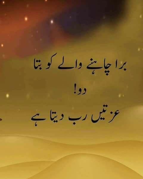 Urdu Quotes, Urdu Words, Poetry Quotes