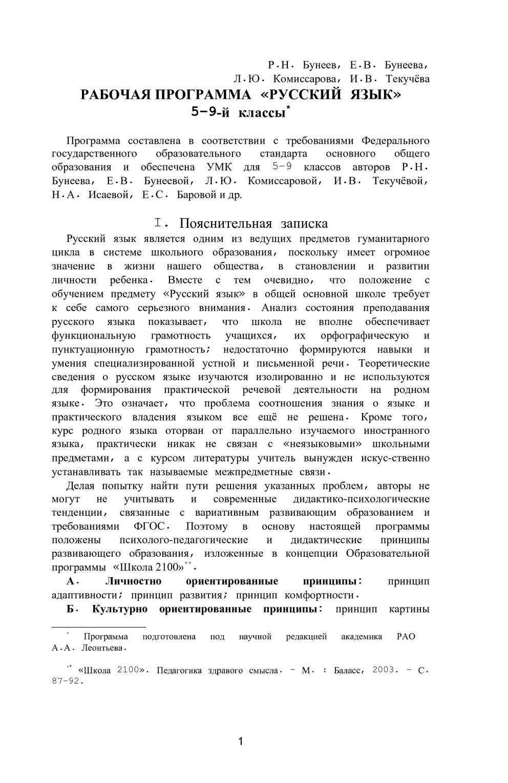 Ридер 8 класс кузовлев готовое домашние задания спиши.ру
