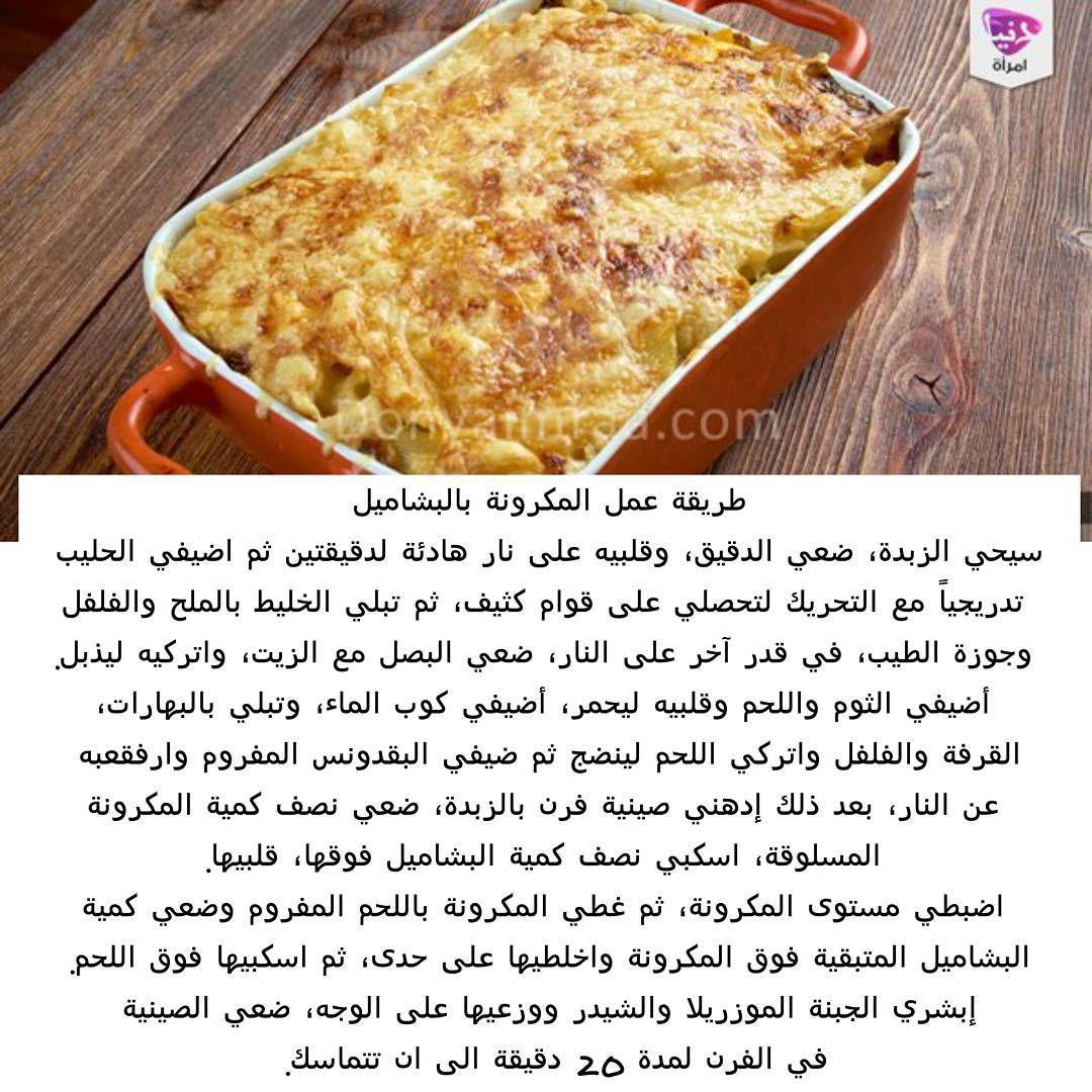 Donya Imraa دنيا امرأة On Instagram طريقة عمل المكرونة بالبشاميل مكرونة البشاميل الباستا وصفاتي وصفات س Cooking Recipes Food Recipies Dessert Recipes