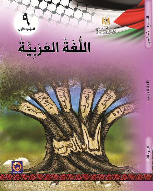 غلاف لمادة اللغة العربية الصف التاسع بحث Google Comic Book Cover Comic Books Books