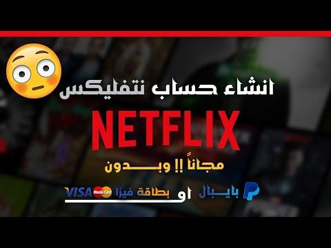 طريقة الاشتراك في Netflix بدون فيزا مدونة علمني Incoming Call Screenshot Netflix Incoming Call